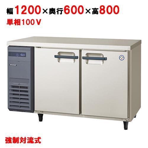 業務用冷蔵コールドテーブル 内装ステンレス鋼板 YRC-120RM2(旧型式:YRC-120RM,TRC-40RM1) 福島工業/送料無料 幅1200×奥行600×高さ800