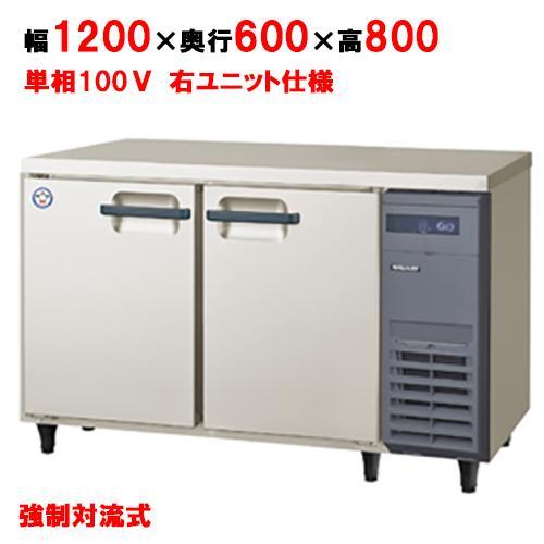 業務用冷蔵コールドテーブル 内装ステンレス鋼板 ユニット右仕様 YRC-120RM2-R(旧型式:YRC-120RM-R) 福島工業/送料無料 幅1200×奥行600×高さ800