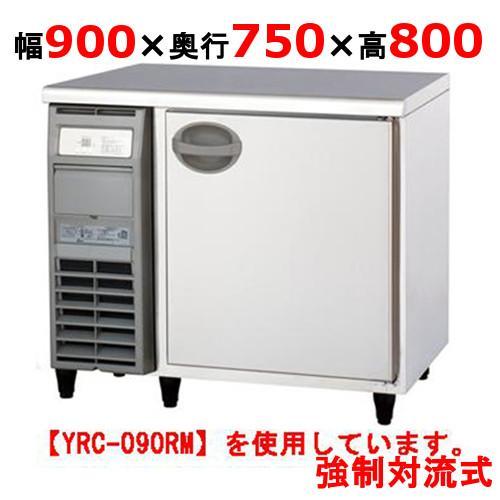業務用冷蔵コールドテーブル 内装ステンレス鋼板 YRW-090RM 福島工業/送料無料 幅900×奥行750×高さ800
