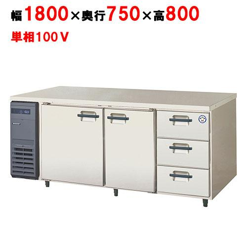 業務用冷蔵コールドテーブル YRW-180RM1-D 福島工業/送料無料 幅1800×奥行750×高さ800