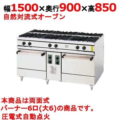 両面ガスレンジ 幅1500×奥行900×高さ850 (XY-1590) (送料無料)(業務用)