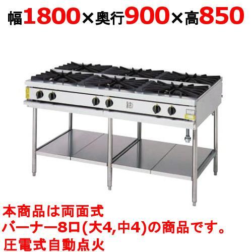 両面ガスレンジ 幅1800×奥行900×高さ850 (XY-18908T) (送料無料)(業務用)