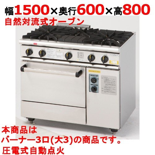 ガスレンジ 3口 幅1500×奥行600×高さ800 (XY-15603) (送料無料)(業務用)