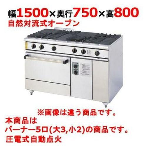 ガスレンジ 5口 幅1500×奥行750×高さ800 (XY-1575A) (送料無料)(業務用)