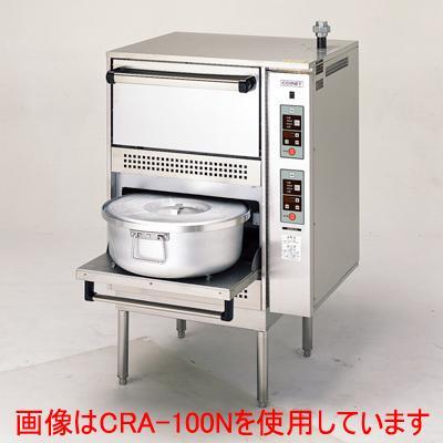炊飯器 ガス式低輻射タイプ 幅780×奥行740×高さ1530 (CRA-100NS) (送料無料)(業務用)