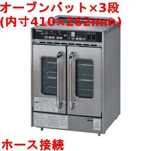 【振込限定価格】プロパンガス 業務用リンナイ ガス高速オーブン中型 幅600×奥行668×高さ874 (RCK-20BS3)