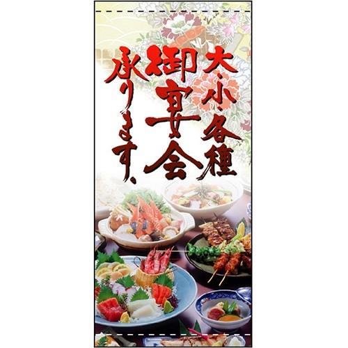 フルカラー幕 御宴会 のぼり屋工房 2559/業務用/新品/送料無料
