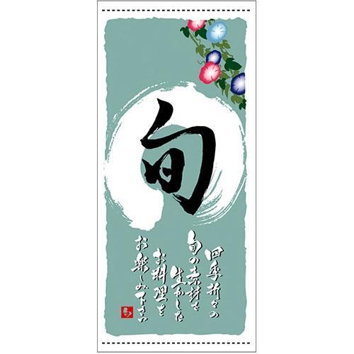 懸垂幕「旬 夏」のぼり屋工房 3701/業務用/新品/送料無料