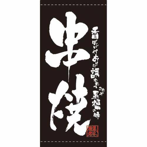 懸垂幕 「串焼」 のぼり屋工房/業務用/新品/送料無料