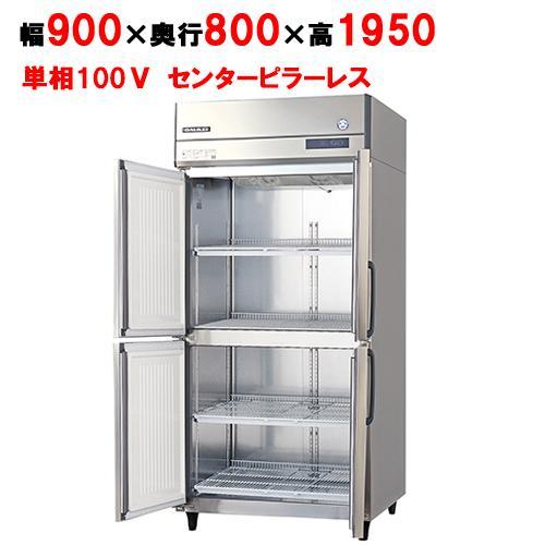 業務用縦型冷蔵庫 ARD-090RM-F 幅900×奥行800×高さ1950/福島工業/送料無料