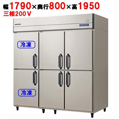 業務用縦型冷凍冷蔵庫 ARD-182PMD-L 幅1790×奥行800×高さ1950/福島工業/送料無料