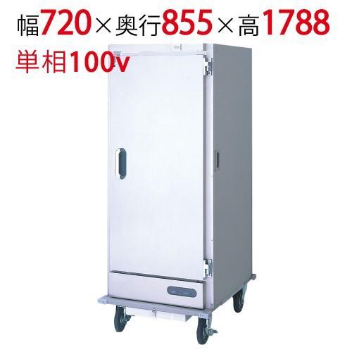 業務用縦型フレッシュキャリー FCM-731RS5-K 幅720×奥行855×高さ1788/福島工業/送料無料