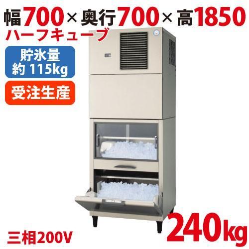 福島工業(フクシマ) スタックオンスリムタイプ 製氷機 FIC-A240HSSFT 240kgタイプ ハーフキューブアイス 受注生産 業務用 新品 送料無料