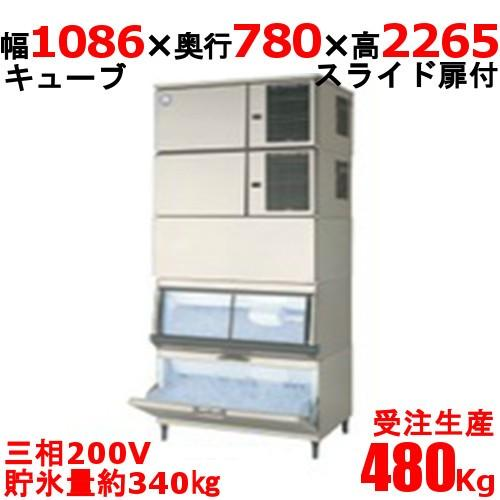 福島工業(フクシマ) スタックオンタイプ 製氷機 FIC-A480KL-AST 480kgタイプ キューブアイス スライド扉付 受注生産 貯氷量約340kg(業務用)