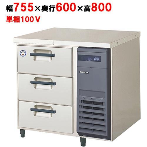 業務用横型ドロワーテーブル冷蔵庫(3段) YDC-080RM2-R 幅755×奥行600×高さ800/福島工業/送料無料