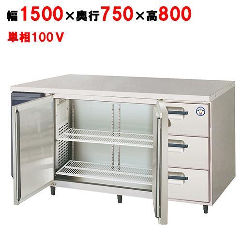 業務用横型ドロワー付仕様コンビネーションタイプ冷蔵庫 YRW-150RM2-DF 幅1500×奥行750×高さ800/福島工業/送料無料
