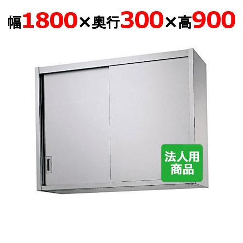 吊戸棚 幅1800×奥行300×高さ900 (H90-18030)送料無料