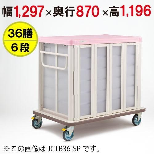 業務用 配膳車 常温配膳車COOシリーズ JCTB36 幅1297×奥行870×高さ1196mm 送料無料