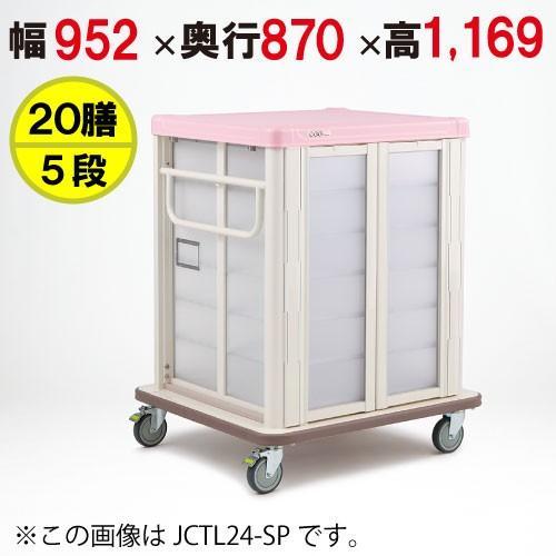 業務用 配膳車 常温配膳車COOシリーズ JCTL20 幅952×奥行870×高さ1169mm 送料無料