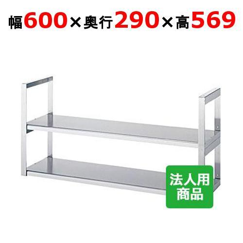 吊下棚2段 平 幅600×奥行290×高さ569 (JFW-6030)/送料無料
