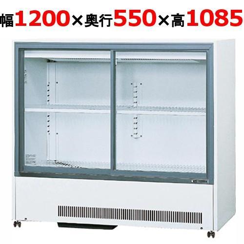 業務用標準型冷蔵ショーケース 321L スライド扉タイプ/MU-184XE(旧型式:MU-184XB)/サンデン/幅1200×奥行550×高さ1085