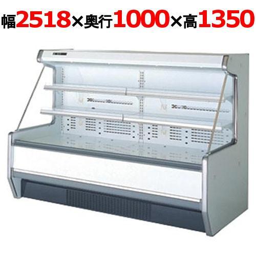 業務用セミ多段冷蔵オープンショーケース 633L /SHMC-85GUTO2S-D(旧型式:SHMC-84GUTO2S)/サンデン/幅2518×奥行1000×高さ1350