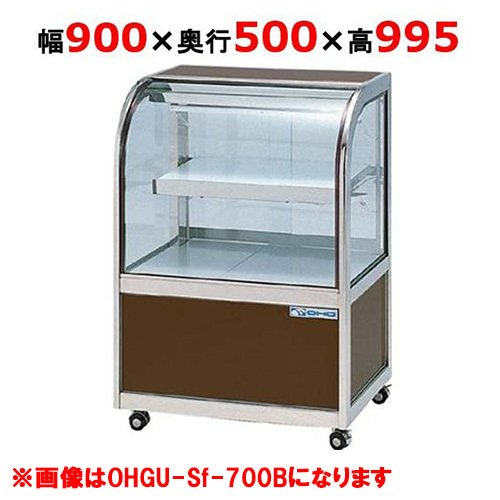 【業務用】大穂製作所 冷蔵ケーキショーケース 両面引戸 OHGU-Sf-900W(旧型式:OHGU-Sd-900W) 幅900×奥行500×高さ995mm【送料無料】【新品】