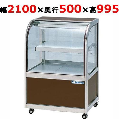 【業務用】大穂製作所 冷蔵ケーキショーケース 両面引戸 OHGU-Sf-2100W(旧型式:OHGU-Sd-2100W) 幅2100×奥行500×高さ995mm【送料無料】【新品】