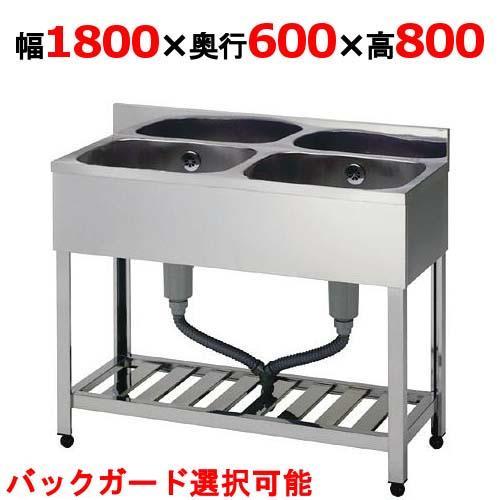 二槽シンク 東製作所 HP2-1800 幅1800×奥行600×高さ800mm 送料無料 業務用 新品