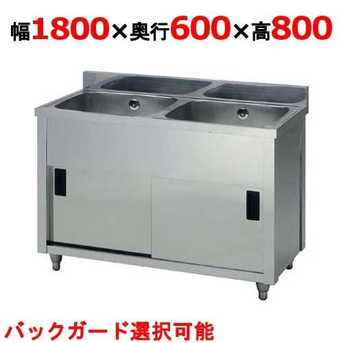 シンク 二槽キャビネットシンク 東製作所 AP2-1800H 幅1800×奥行600×高さ800mm 送料無料 業務用 新品