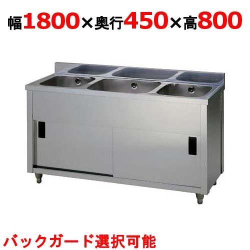 シンク 三槽キャビネットシンク 東製作所 AP3-1800K 幅1800×奥行450×高さ800mm 送料無料 業務用 新品