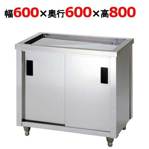 水切キャビネット 東製作所 ACM-600H 幅600×奥行600×高さ800mm 送料無料 業務用 新品