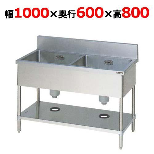 二槽シンク 業務用マルゼン BS2-106/送料無料 幅1000×奥行600×高さ800