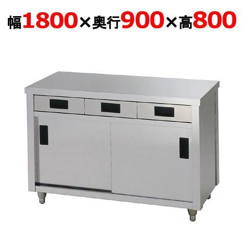 引き出し付き調理台 東製作所 ACO-1800L 幅1800×奥行900×高さ800mm 【送料別途】 【業務用】 【新品】