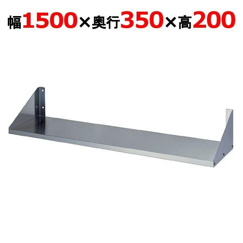 平棚 東製作所 FS-1500-350 幅1500×奥行350×高さ200mm 送料無料 業務用 新品