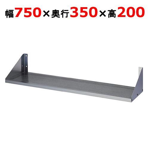 パンチング平棚 東製作所 FSP-750-350 幅750×奥行350×高さ200mm 送料無料 業務用 新品
