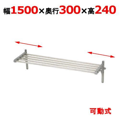 パイプ棚 パイプ棚 パイプ棚 業務用マルゼン BPS30-15B/送料無料 幅1500×奥行300×高さ240 bc2