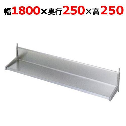 平棚 業務用マルゼン BES25-18/送料無料 幅1800×奥行250×高さ250