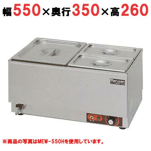 電気卓上ウォーマー 業務用マルゼン ヨコ型 MEW-550J/送料無料 幅550×奥行350×高さ260
