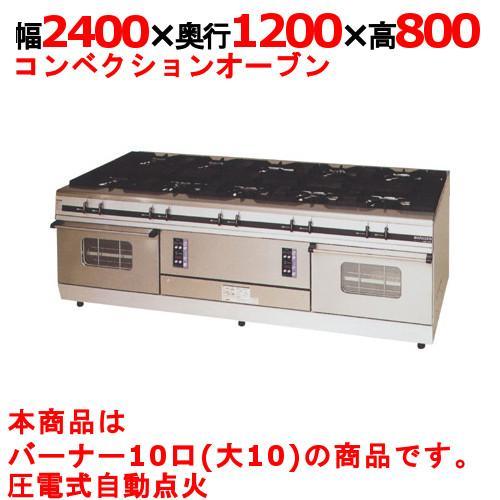 ガスレンジ 業務用マルゼン コンベクションオーブン MGRX-2412E(旧型式:MGRX-2412D)/送料無料 幅2400×奥行1200×高さ800
