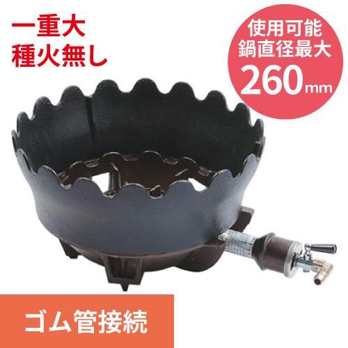 タチバナ製作所 ガスバーナー 鋳物コンロ 一重小 種火無 上置セット 3526kcal/h (TS-540U) (業務用) 送料無料 送料無料 送料無料 全長430×直径270×高さ105 223