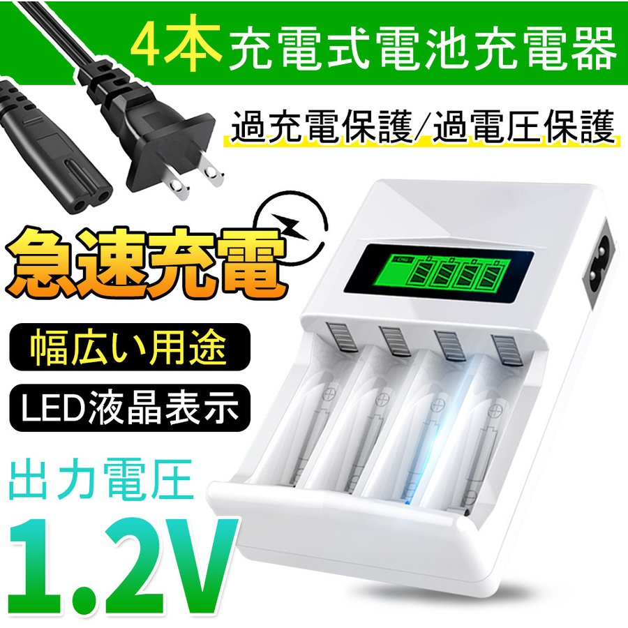 単三単四充電池充電器セット おもちゃコントローラー電池充電器 4スロット充電器 単三単四ニッケル水素電池に対応 4本同時充電可能 バッテリー表示|incng