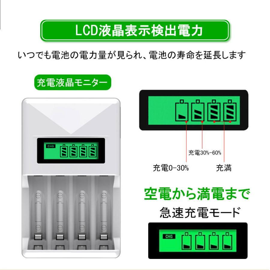 単三単四充電池充電器セット おもちゃコントローラー電池充電器 4スロット充電器 単三単四ニッケル水素電池に対応 4本同時充電可能 バッテリー表示|incng|04