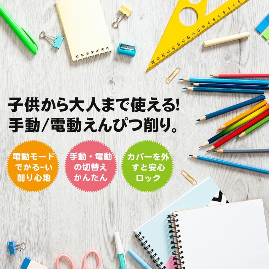 電動鉛筆削り 電動シャープナー 鉛筆削り 持ち運び便利 子供 学校|incng|02