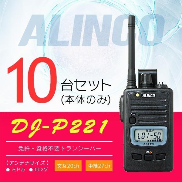 インカム トランシーバー 10台セット アルインコ DJ-P221(本体のみ) 長距離 屋外 業務仕様