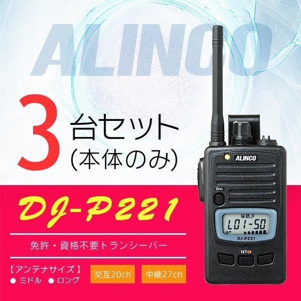 インカム トランシーバー 3台セット アルインコ DJ-P221(本体のみ) 長距離 屋外 業務仕様