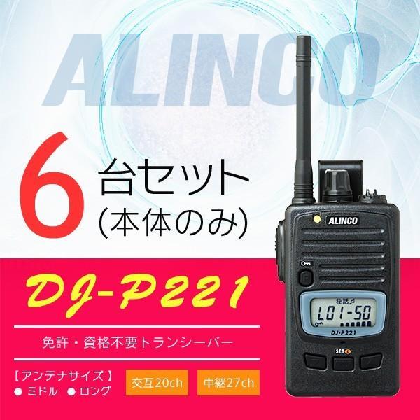インカム トランシーバー 6台セット アルインコ DJ-P221(本体のみ) 長距離 屋外 業務仕様
