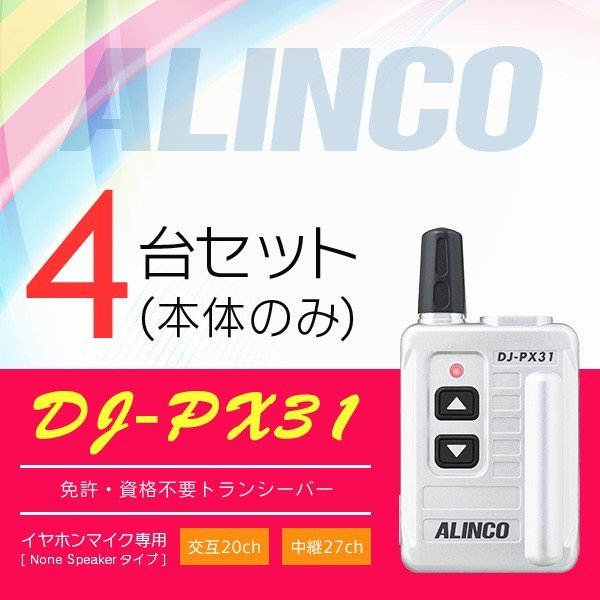 インカム トランシーバー 4台セット アルインコ DJ-PX31(本体のみ)