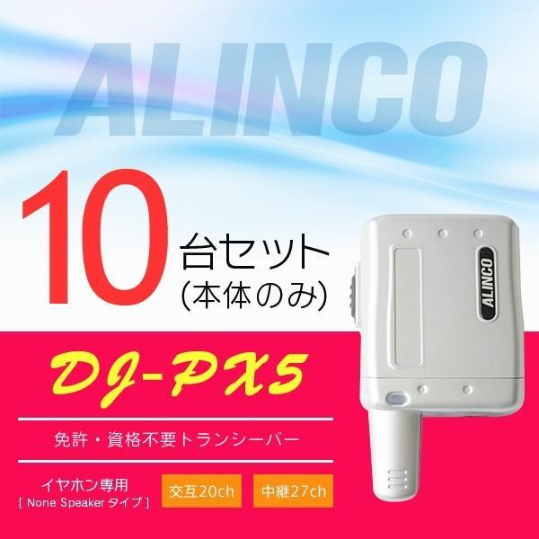 インカム トランシーバー 10台セット アルインコ DJ-PX5(本体のみ)