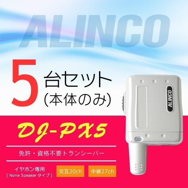 インカム トランシーバー 5台セット アルインコ DJ-PX5(本体のみ)